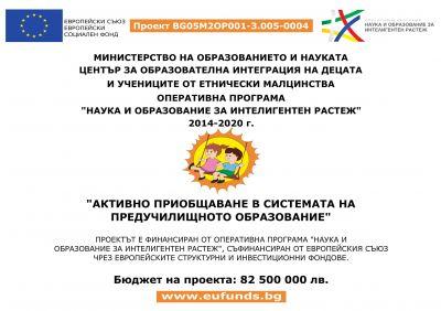 """Проект """"Активно приобщаване в системата на предучилищното образование"""" - Изображение 1"""